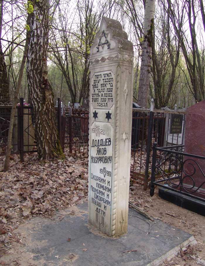Еврейский надгробный пмятник