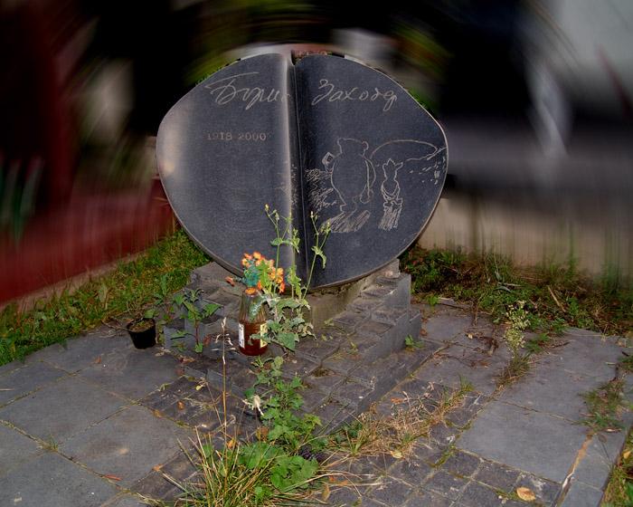 Памятник Борису Захорову