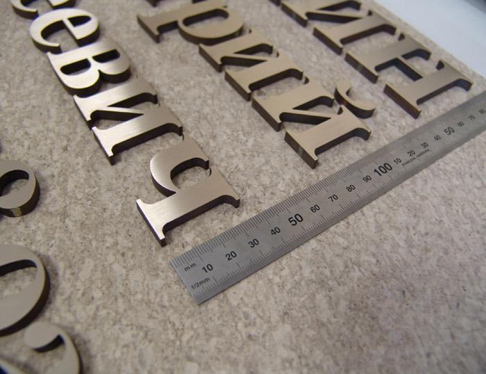 Образец одного из шрифтов используемых при изготовлении накладных букв.