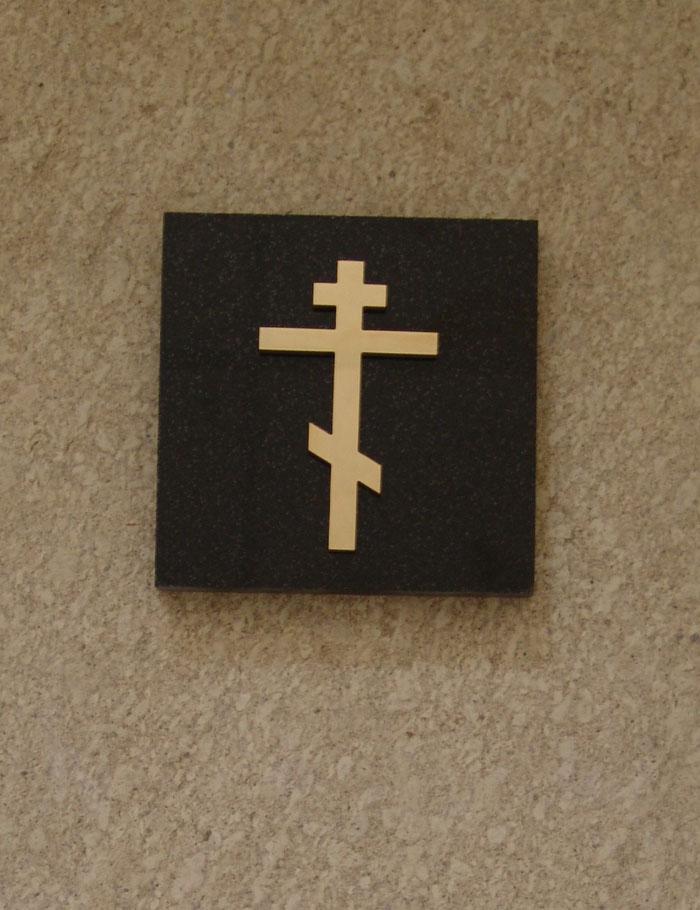 Православный крест.