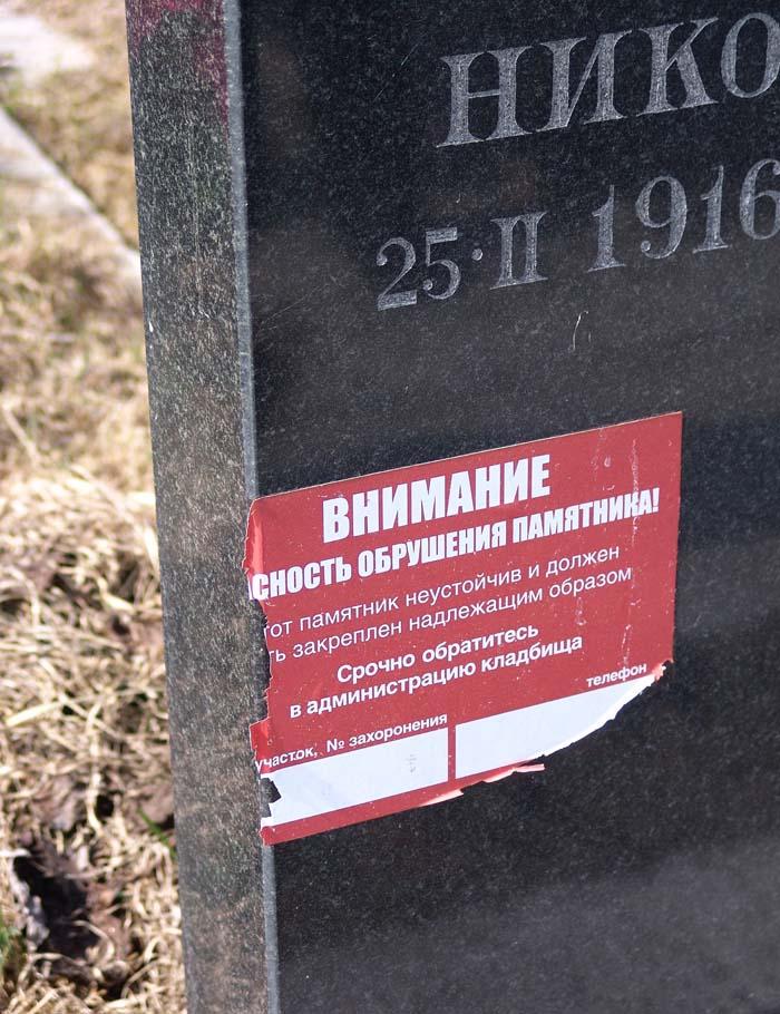 Обрушения памятника. Кладбищенский участок заболочен.