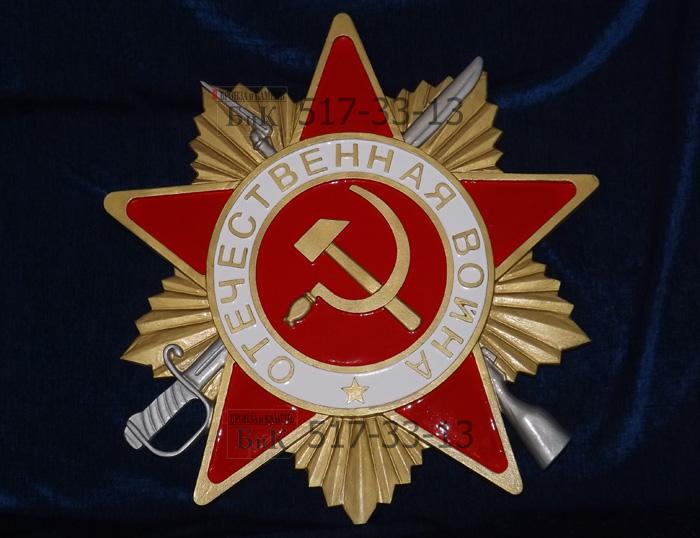 Орден Великой Отечественной Войны. Деаметр 87см.