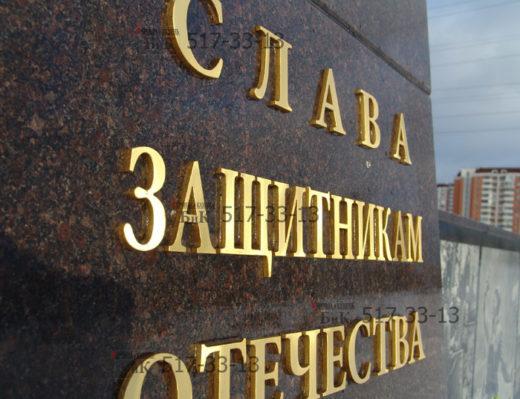 Накладные буквы на памятник. Латунь. Гальванический лак.