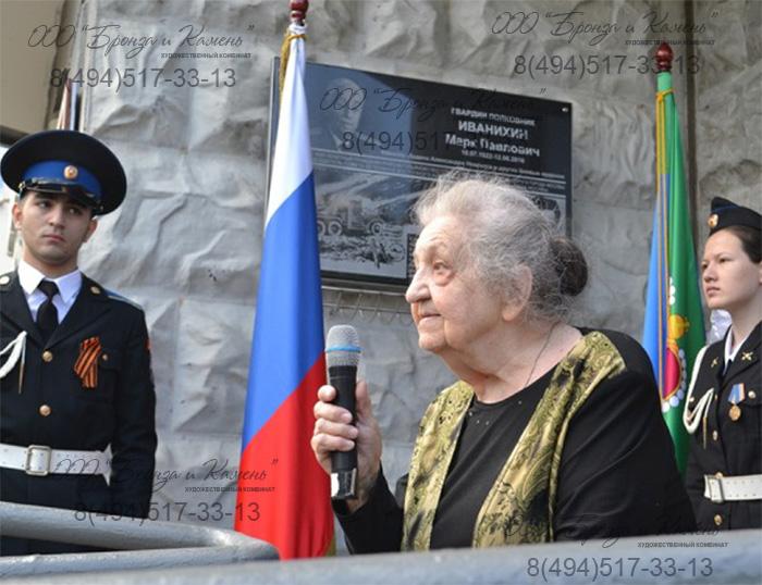 Торжественная церемония открытия памятной доски в Москве. Гольяново.