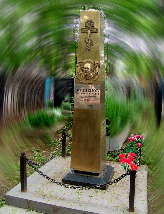 Надгробие из латуни.