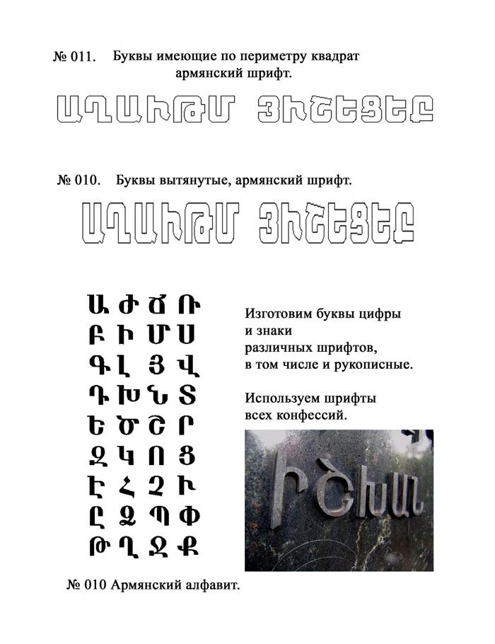 Изготовим надпись из бронзовых, латунных букв.