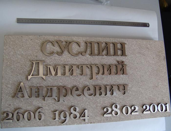 Табличка на памятник. Накладные буквы.