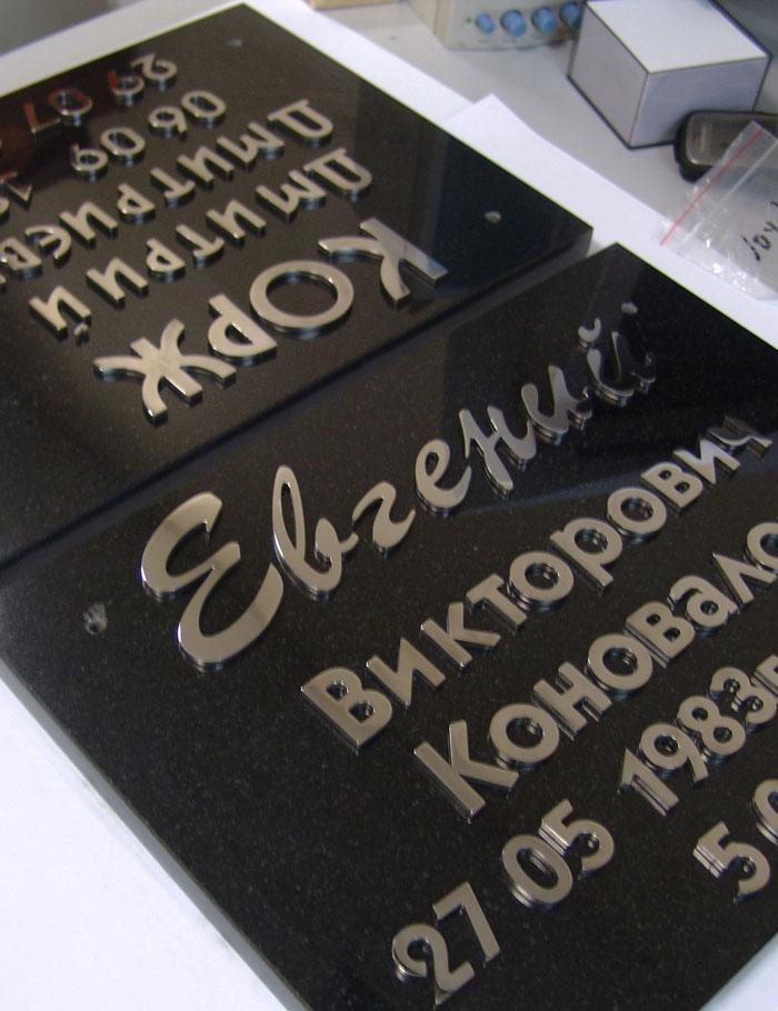 Изготовим буквы из нержавеющей стали