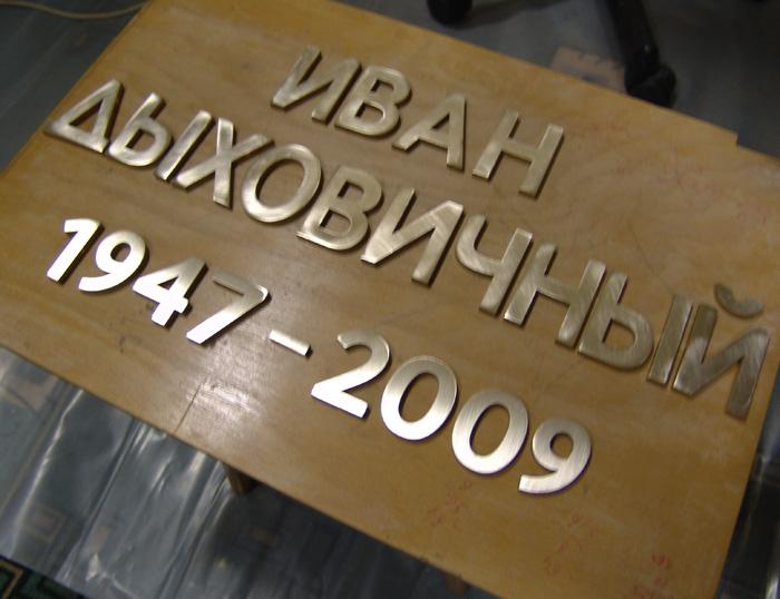 Обработка - шлифовка латунных букв для надгробия Ивана Дыховичного