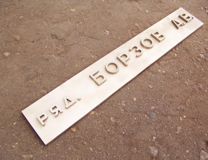 Табличка на Военное Мемориальное захоронение.