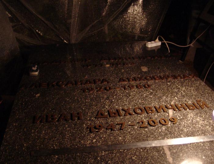 Установка букв на надгробие сентябрь 2010 года.