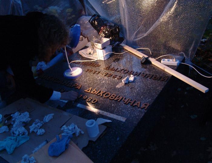 Установка букв на надгробие Ивана Дыховичного на Новодевичьем кладбище в Москве.