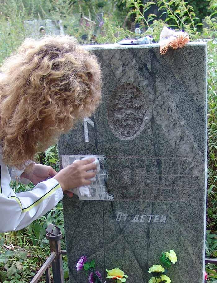 Востановление гравированной надписи.