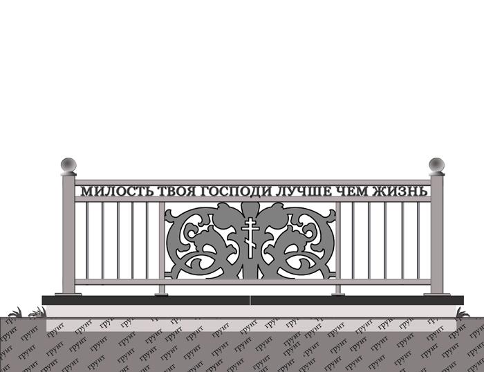 Православная оградка.