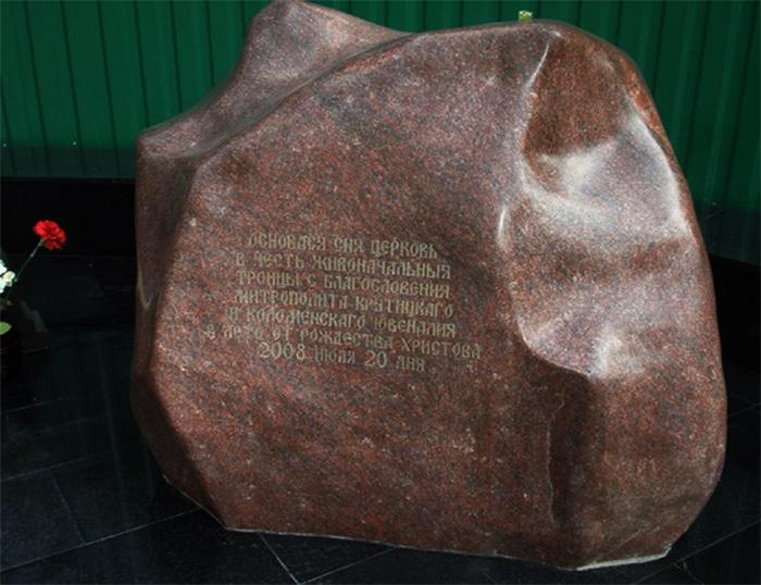 Камень освящен на месте строительства Храма Живоначальной Троицы