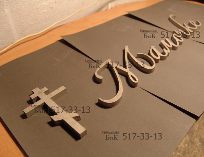 Надпись - буквы на надгробие.