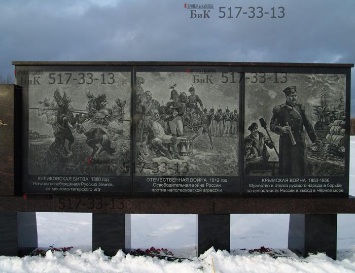 Гравированные панно на городском памятнике.