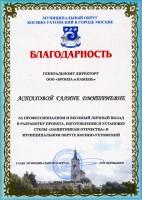 Диплом за изготовление памятника войнам