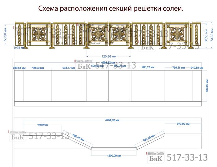 Проект Изготовление ограждения солеи Церковь Спаса Нерукотворного Образа село Иславское