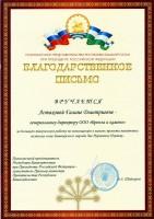 Диплом за изготовление надгробия З.Н.Нуриеву. Новодевичье Кладбище.