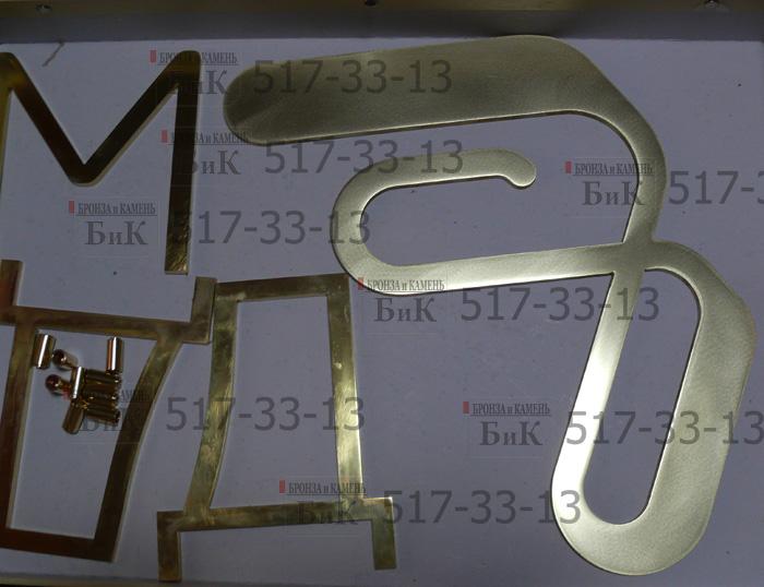 Металлические буквы. Начальная стадия обработки латунных букв.