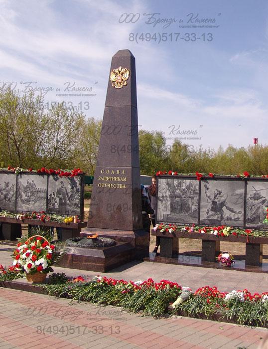 Памятник с вечным огнем. Москва.