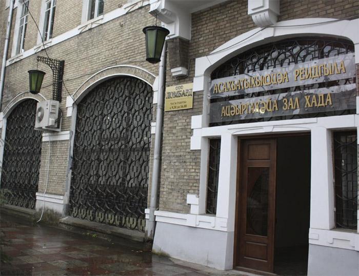 Абхазия. Сухум. Выставочный зал.