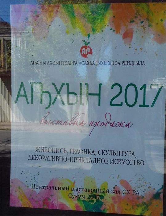 Центральный Выставочный зал Абхазия.