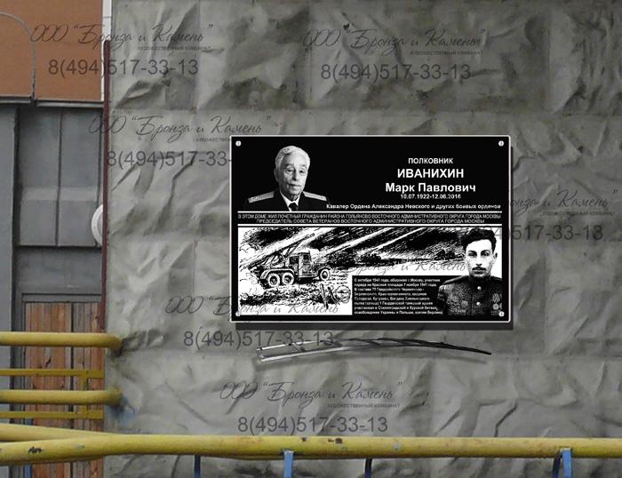 Памятная доска герою Советского Союза.
