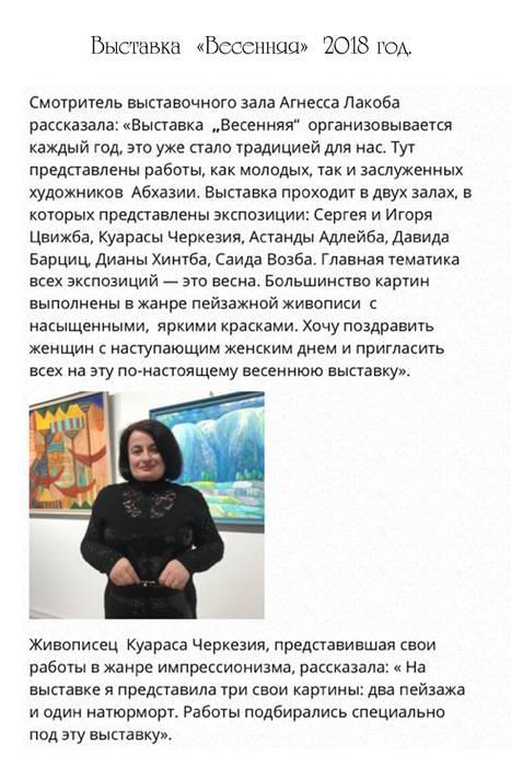 Весенняя выставка Абхазия