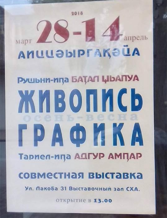 Весенняя выставка в Абхазии