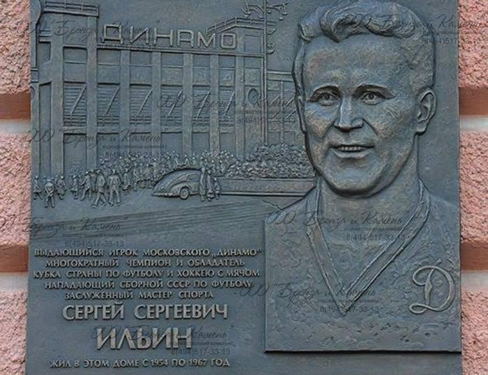 Мемориальная табличка спортсмену.