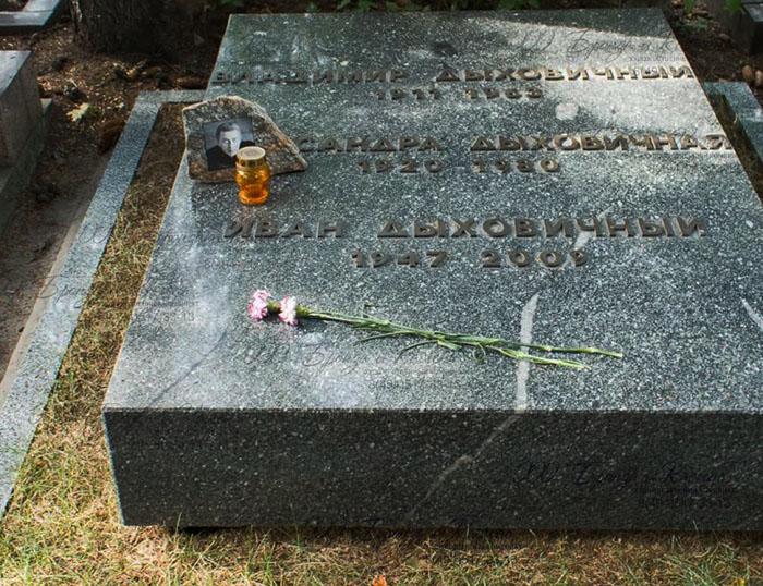 Надгробие Ивана Дыховичного