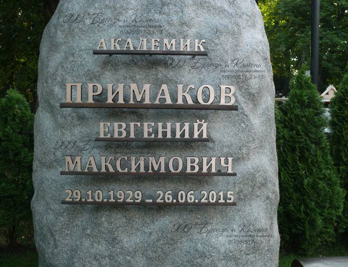Бронзовый буквы на могиле Примакова