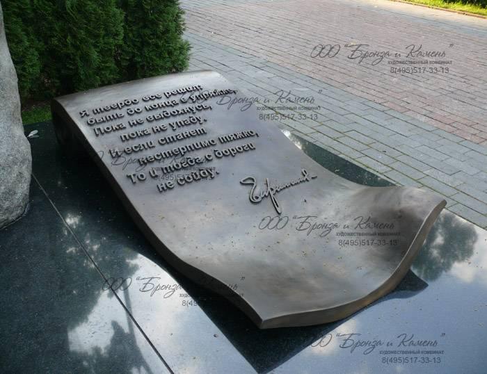 Бронзовый свиток на могиле Примакова