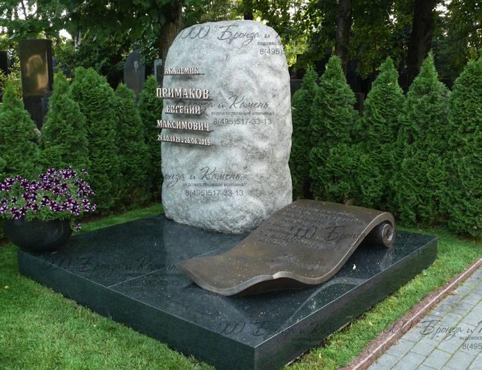 Надгробие Примакова Е.М. реставрация