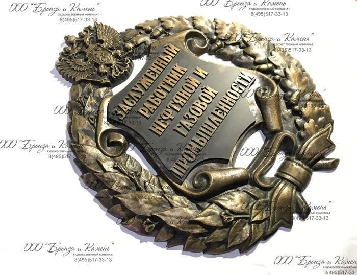 Памятная доска из бронзы. Памятный почетный знак.