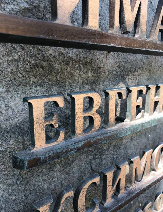 Реставрация бронзовых букв. Текст до реставрации.