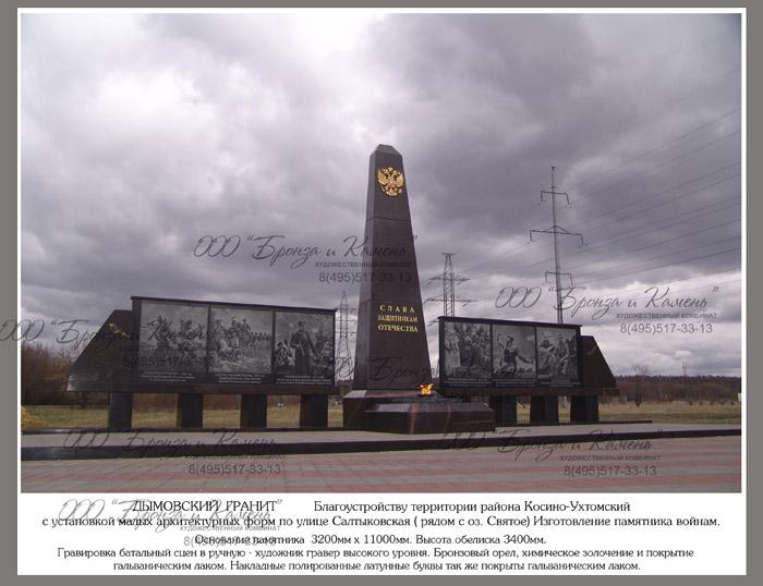 Большой мемориальный комплекс