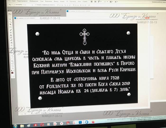 Два Д макет для фрезеровки на станке текста на гранитной табличке