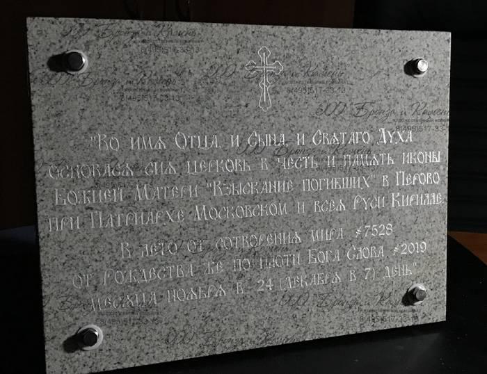 Фрезерованная табличка, Мансуровский гранит. Табличка на храм.