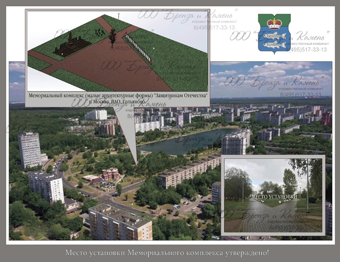 Место установки Мемориального комплекса Гольяновский сквер.