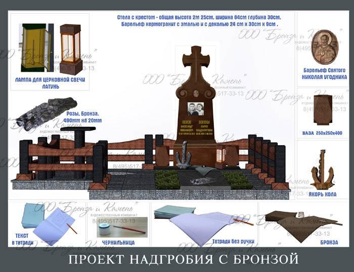 проект памятник с бронзовыми деталями якорь лик святого букет роз