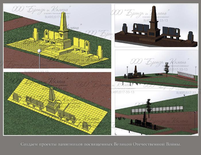 Создаем проекты памятников