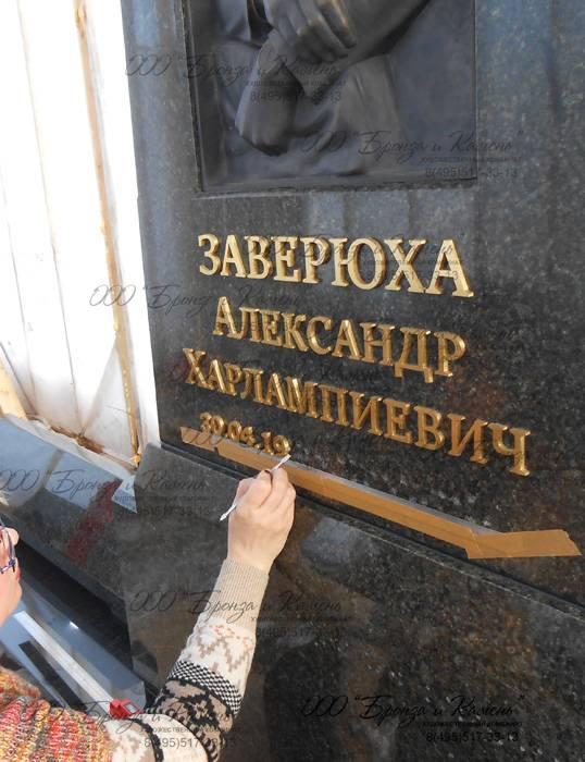 Установка металлических букв на памятник на кладбище