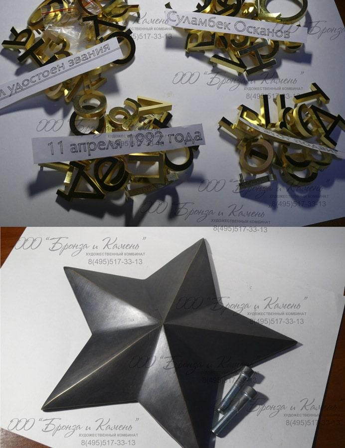 Бронзовая пятиконечная звезда