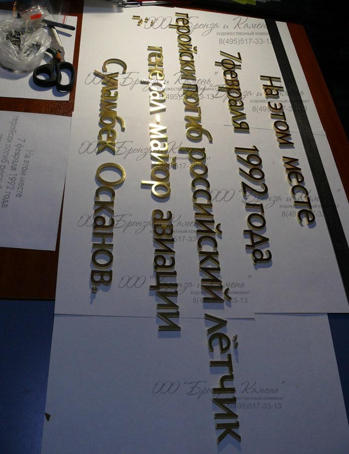 Латунные полированные буквы на памятник
