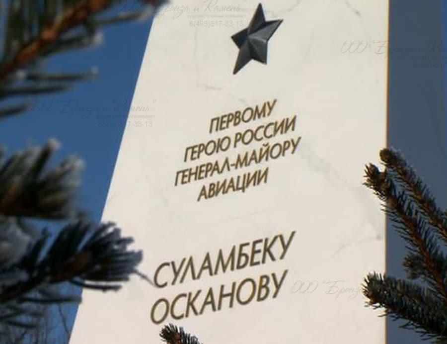 Накладные буквы на памятнике